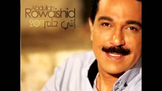 تحميل اغاني Abdullah Al Rowaished...Akhad Galby | عبد الله الرويشد...اخذ قلبي MP3