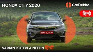 🚗 (हिंदी) Honda City 2020 Variants Explained | Best Variant is.... | CarDekho.com