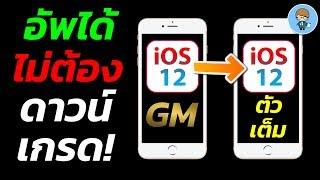 วิธีอัพเดต iOS 12 GM ให้เป็น iOS 12 ตัวเต็ม ไม่ต้องดาวน์เกรด ข้อมูลไม่หาย ง่ายนิดเดียว