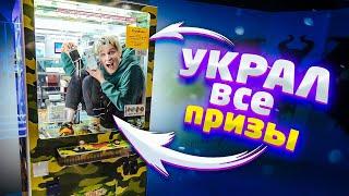 ЗАЛЕЗ В АВТОМАТ - 100% ВЫИГРЫШ! Охранник в ШОКЕ... / Пушер & Андрей Рей
