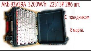 АКБ 83V39А 3200Wh 22S13P 286 шт.  LG D1