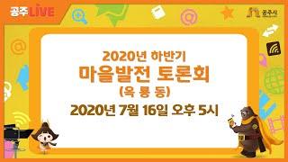 2020년 하반기 마을발전 토론회(옥룡동) 이미지