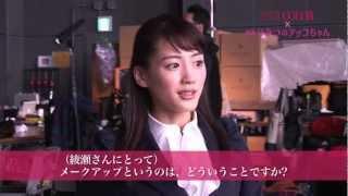 SK-IICOLOR×映画ひみつのアッコちゃんメイキングムービー