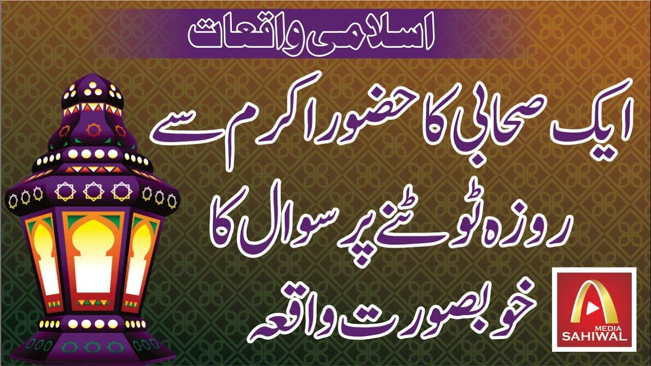 Islamic Waqiat in Urdu