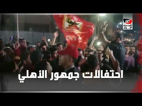احتفالات هستيرية لجمهور الأهلي أمام مقر النادي وسط هتافات «جمهوره دا حماه»