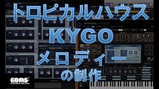 EDM作曲 トロピカルハウス KYGO コピー3  メロディーの制作