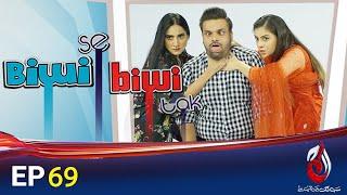 Comedy Drama | Biwi Se Biwi Tak | Aadi Adeel & Sana Askari | Episode 69 | Aaj Entertainment Dramas