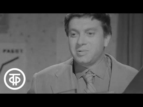Пеленгатор. Передовой опыт. Исполняет Зиновий Высоковский (1967)