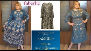 Faberlic обзор платьев из коллекции Ампир