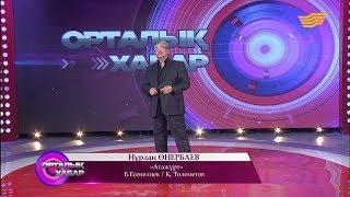 Нұрлан Өнербаев - «Атажұрт» (Б. Есенәлиев / Қ. Төлеметов)