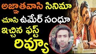 అజ్ఞాతవాసి సినిమా చూసి ఉమేర్ సంధూ ఇచ్చిన రివ్యూ...| Agnyaathavaasi First Review | Pawan Kalyan