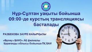 Прямая трансляция пользователя Зауре Разбекова (04.06.2020)
