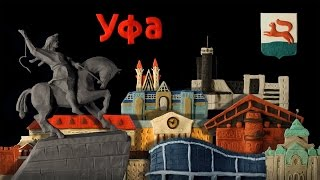 Мульти-Россия - Башкортостан