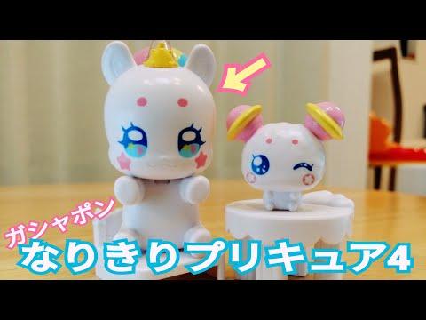 パワーアップ フワ 【ガシャポン】なりきりプリキュア4 | スター☆トゥインクルプリキュア | ユニコーン 変身 フワ | Star Twinkle Precure New Fuwa Unicorn