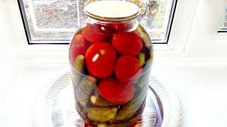 Ассорти из огурцов и  помидоров на зиму без стерилизации! Рецепт!