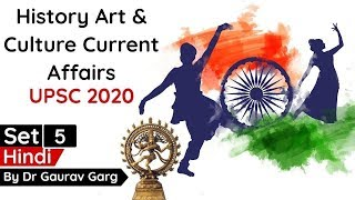 Art & Culture Current Affairs of 1 year for UPSC 2020 Set 5 in Hindi by Dr Gaurav Garg #UPSC #IAS