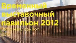 Музей современного искусства «Гараж». 6 лет истории / Garage. 6 Years of History