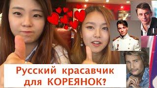 КРАСИВЫЕ РУССКИЕ ПАРНИ ДЛЯ КОРЕЯНОК? -한국여자들에게 멋진 러시아남자?