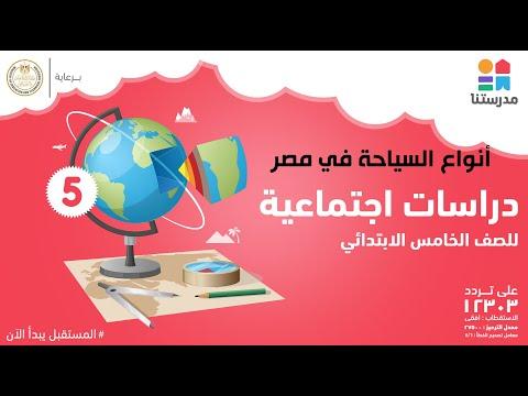 أنواع السياحة في مصر | الصف الخامس الابتدائي | دراسات اجتماعية