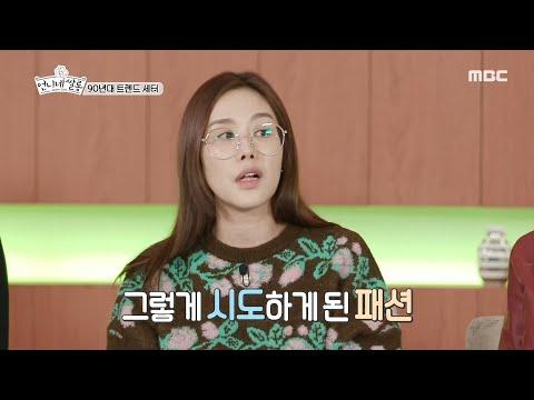 [언니네 쌀롱] 모두가 인정하는 패션 리더 채리나!, 채리나의 패션 변천사!