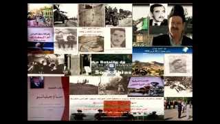 preview picture of video 'سوق أهراس تاريخ وحضارة Souk Ahras: Histoire et Civilisations'