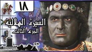السيرة الهلالية جـ3׃ الحلقة 18 من  34
