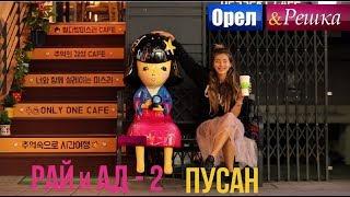 Орел и решка. Рай и Ад - 2 - Пусан | Южная Корея (1080p HD)