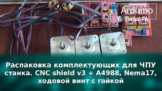 Распаковка комплектующих для ЧПУ станка  СNC shield v3 + A4988, Nema17, ходовой винт с гайкой
