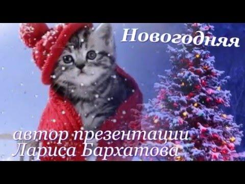 """Веселого настроения...""""Новый год к нам мчится"""""""