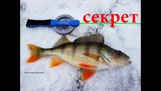 Зимняя рыбалка на окуня хитрости
