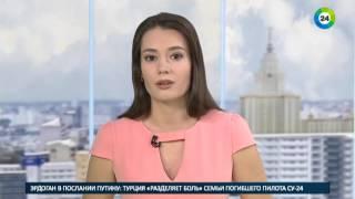 Новости 9:00 телеканал МИР 24