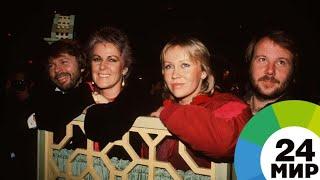 Спустя 35 лет: группа ABBA записала две новые песни - МИР 24