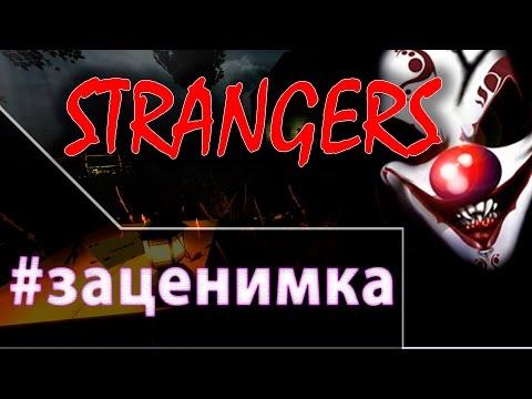 Прохождение Strangers #1 - Загородный отдых
