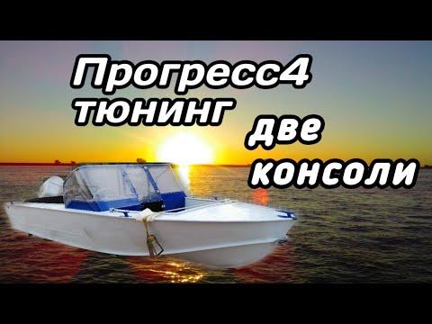 Тюнинг Прогресс4 завершён, обзор!