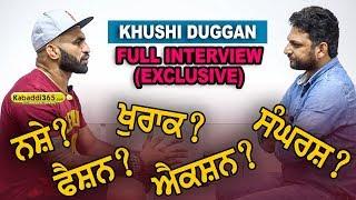 Full Interview | Khushi Duggan | ਖੁਸ਼ੀ ਦੁੱਗਾਂ | ਇੰਟਰਵਿਊ | Pardeep Taina | Kabaddi365.com