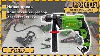 Дрель Procraft PS1350 ударная