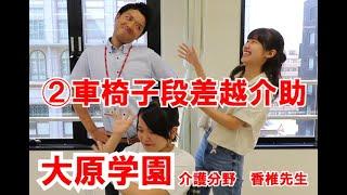 ② [ 車椅子段差越介助 ] 大原学園 九州 介護分野 香椎先生