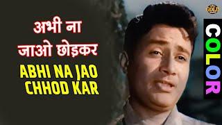 (COLOR) Abhi Na Jao Chhod Kar | Mohammed Rafi, Asha