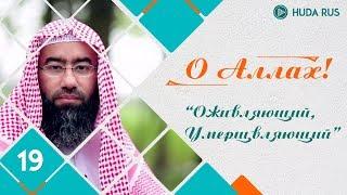 О Аллах - Оживляющий, Умерщвляющий | Шейх Набиль аль-Авады