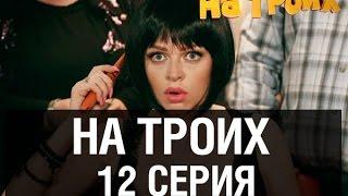 На троих - 12 серия - 1 сезон