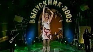 Татьяна Овсиенко «Школьная пора» («Бал выпускников - 2003» 25.06.2003год)