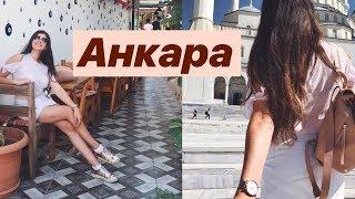 VLOG: АНКАРА // мечеть Kocatepe, район Kizilay, старый город Анкары