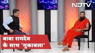 Baba Ramdev ने NDTV से बाजार और सियासत से जुड़े तमाम मुद्दों पर की बात | Muqabla