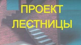 Проект БЕТОННОЙ лестницы  за 3 КОСАРЯ= ЗАКАЗЫВАТЬ или лучше ПРОПИТЬ?+ ЗАБЕЖНАЯ лестница для примера.