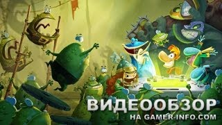 Rayman: Legends - обзор
