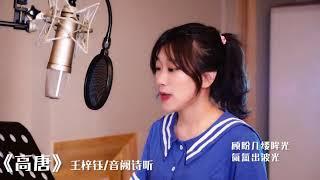 Cao Đường - Âm Khuyết Thi Thính - (feat. Vương Tử Ngọc)