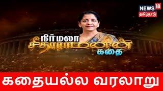 கதையல்ல வரலாறு: நிர்மலா சீதாராமனின் கதை | Story Of Nirmala Sitharaman | BJP