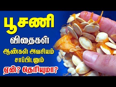 , title : 'பூசணி விதை பயன்கள்  / pumpkin seeds health benefits in tamil / poosani vidhai benefits in tamil
