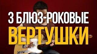 3 Мощные Блюз Роковые Вертушки - Уроки игры на гитаре Первый Лад