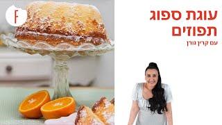 מתכון לעוגת ספוג תפוזים